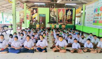 รับสมัครนักเรียน ประจำปีการศึกษา 2562