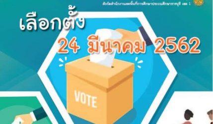 การเลือกตั้ง 24 มีนาคม 2562