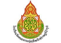 logo-watnongkratum-min