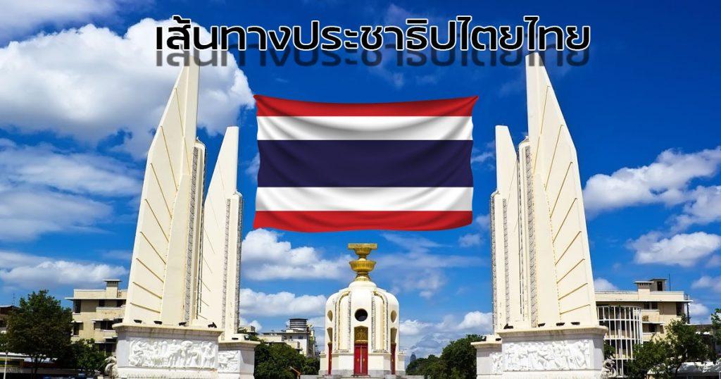 เส้นทางประชาธิปไตยไทย