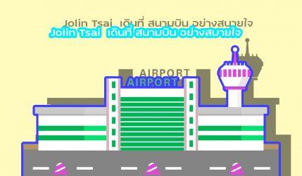 Jolin Tsai เดินที่ สนามบิน อย่างสบายใจ