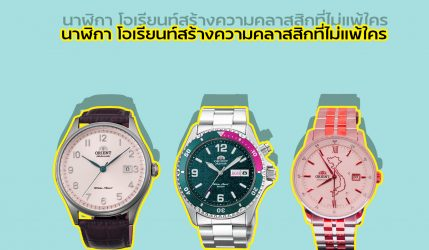 นาฬิกา โอเรียนท์สร้างความคลาสสิกที่ไม่แพ้ใคร