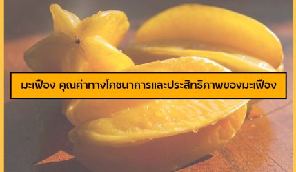 มะเฟือง คุณค่าทางโภชนาการและประสิทธิภาพของมะเฟือง