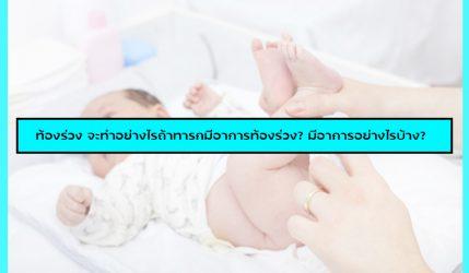 ท้องร่วง จะทำอย่างไรถ้าทารกมีอาการท้องร่วง? มีอาการอย่างไรบ้าง?