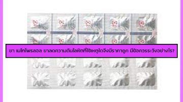 ยา เมโทโพรลอล ยาลดความดันโลหิตที่ใช้เหตุใดจึงมีราคาถูก มีข้อควรระวังอย่างไร?