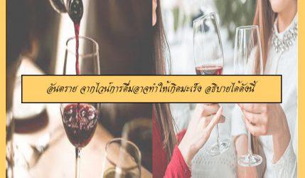 อันตราย จากไวน์การดื่มอาจทำให้เกิดมะเร็ง อธิบายได้ดังนี้