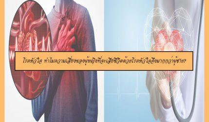 โรคหัวใจ ทำไมความเสี่ยงของผู้หญิงที่จะเสียชีวิตด้วยโรคหัวใจจึงมากกว่าผู้ชาย?