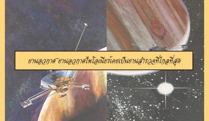 ยานอวกาศ ยานอวกาศไพโอเนียร์เคยเป็นยานสำรวจที่ไกลที่สุด