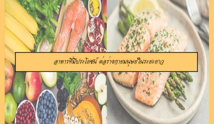 อาหารที่มีประโยชน์ ต่อร่างกายมนุษย์ในระยะยาว