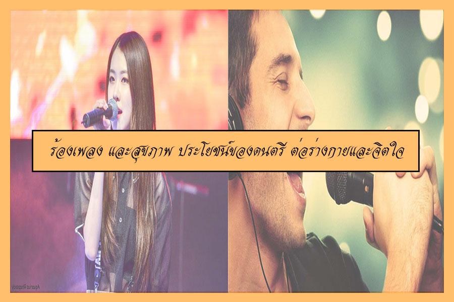 ร้องเพลง