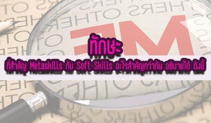 ทักษะ ที่สำคัญ Metaskills กับ Soft Skills อะไรสำคัญกว่ากัน อธิบายได้ ดังนี้